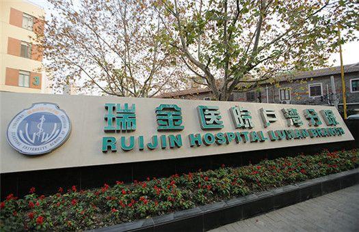 上海瑞金医院体检中心(卢湾分院)