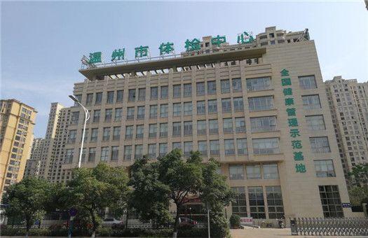 温州市人民医院体检中心