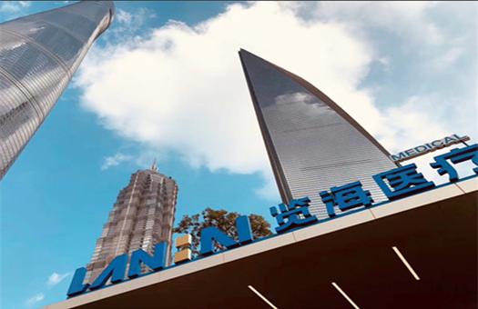 上海览海门诊部体检中心