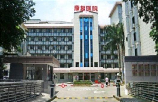 福建省康复医院体检中心