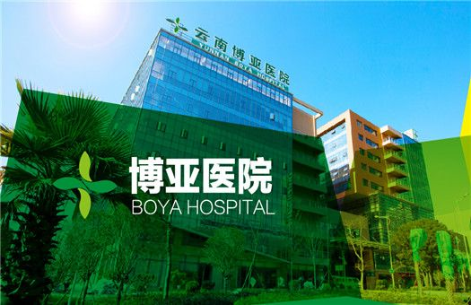 云南博亚医院体检中心