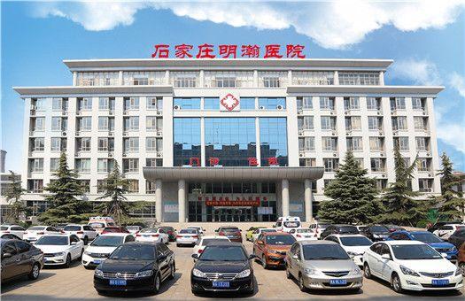 石家庄明瀚医院