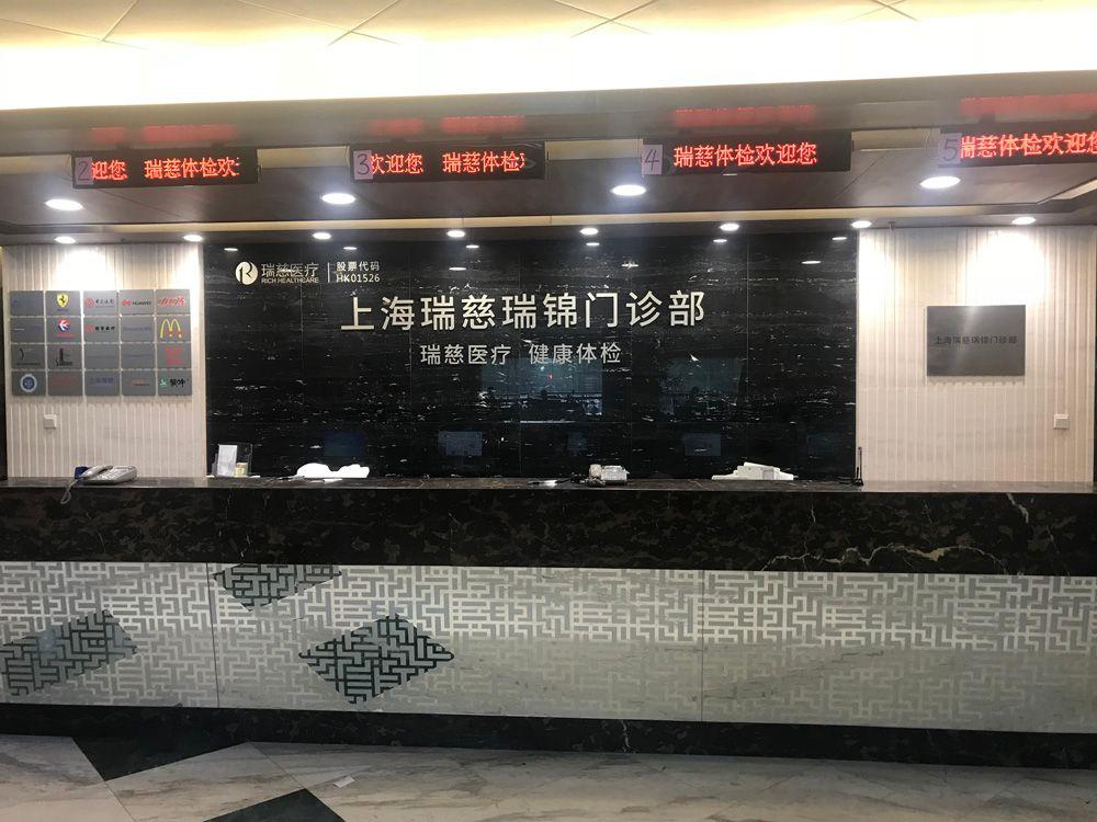 瑞慈体检中心(上海福山路分院)