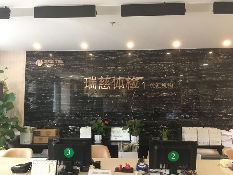 瑞慈体检中心(上海徐汇分院)