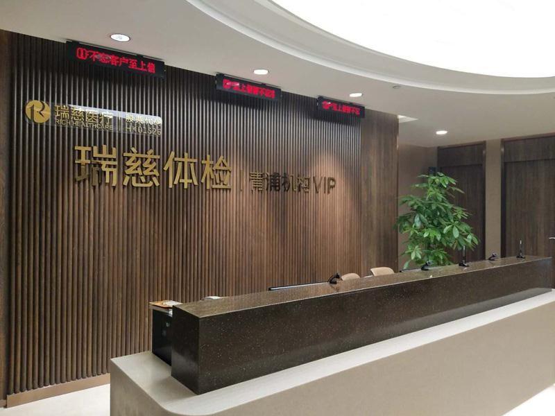 瑞慈体检中心(上海青浦分店)