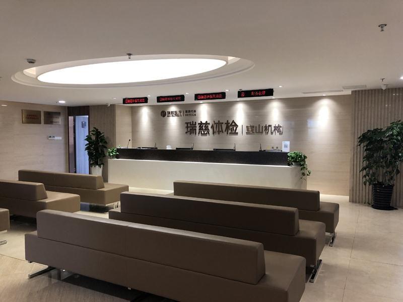 瑞慈体检中心(上海宝山分院)