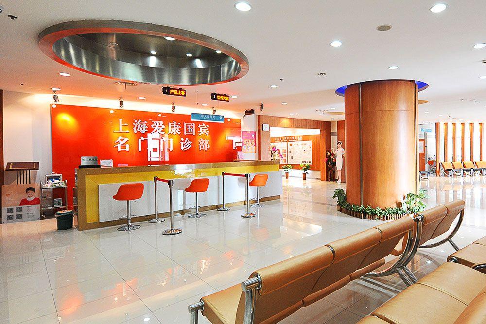 上海爱康国宾体检中心(八佰伴体检分院)