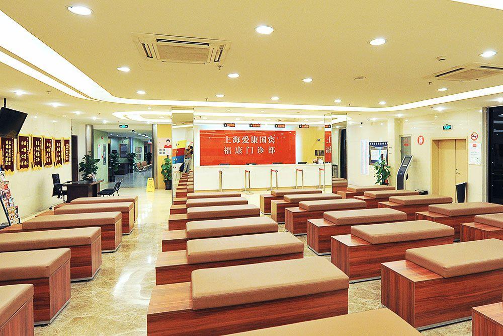 上海爱康国宾体检中心(中山公园南延安西路分院)