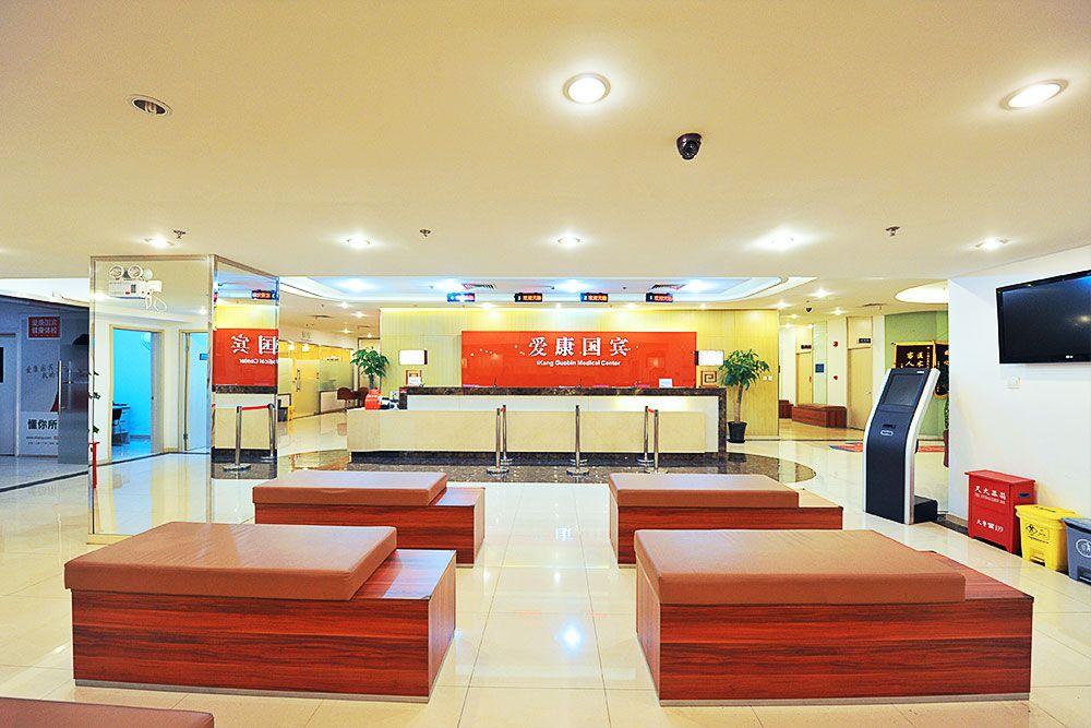 上海爱康国宾体检中心(外滩延安东路分院)
