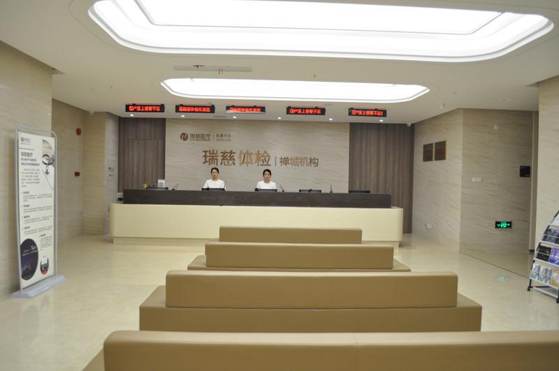 瑞慈体检中心(佛山禅城分院)