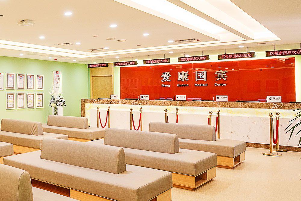 芜湖爱康国宾体检中心(镜湖分院)