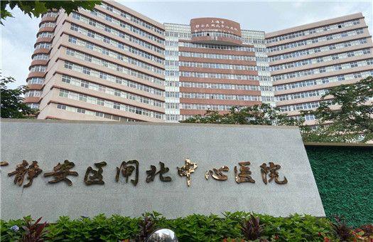 上海市闸北区中心医院体检中心