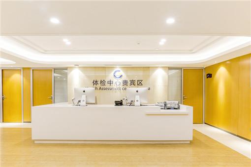 广东高尚健康体检中心