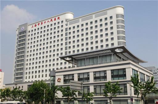 上海第十人民医院PETCT体检中心