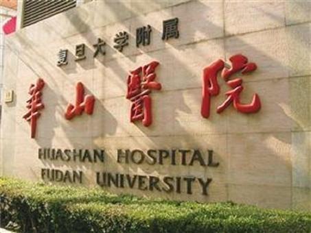 上海华山医院(总院)PETCT体检中心