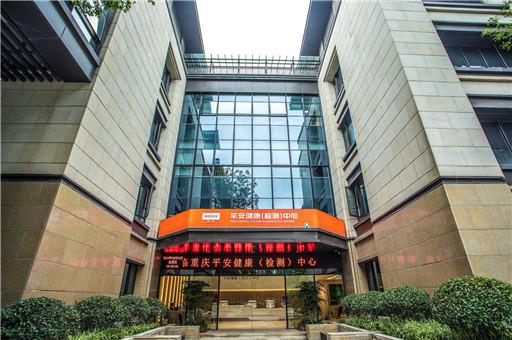 重庆平安健康检测中心PETCT中心