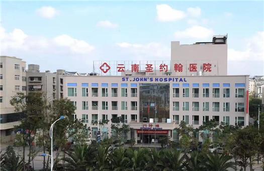 云南圣约翰医院体检中心