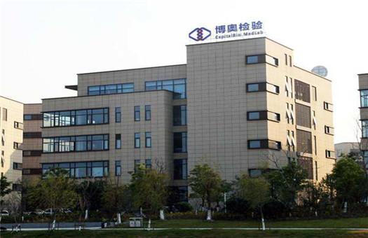 上海博奥颐和医学检验体检中心