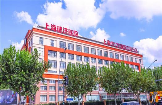 上海德济医院体检中心