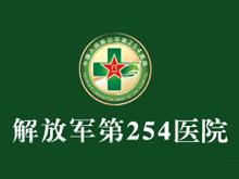 中国人民解放军第983医院体检中心
