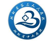 湖北省第三人民医院体检中心