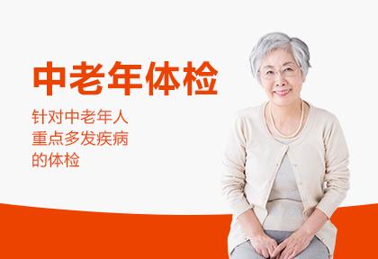 2021年套餐七女性已婚体检(中老年)